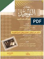kitaab-at-tawheed-arabic.pdf