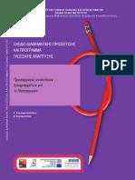 Προσαρμογές Αναλυτικών Προγραμμάτων Για Το Νηπιαγωγείο - Σχέδιο Διαθεματικής Προσέγγισης Και Πρόγραμμα Γλωσσικής Ανάπτυξης