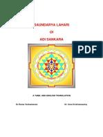 SOUNDARYALAHARI(1).pdf