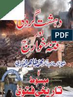 Fatwa Terrorism Fitna Khawarij 1
