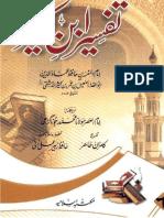 Tafsir_Ibne_Kaseer_Urdu_(TheChoice.one)_Jild_5
