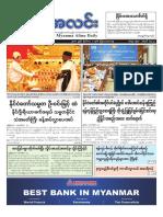 Myanma Alinn Daily_  1 Nov 2018 Newpapers.pdf
