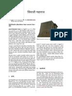 shivaji-maharaj-mahiti.pdf