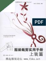 Manual de patronaje blusas y corpiños.pdf
