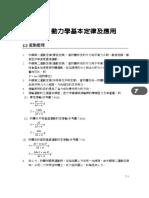 07動力學基本定律及應用