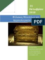 Φύλακας Μουσείων Και Αρχαιολογικών Χώρων