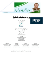 Dairy-Farming-in-Pakistan-Urdu-Guide.pdf