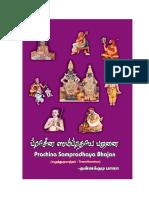 Bhajan Book by Smt. Kunnakudy Bala Ramakrishnan