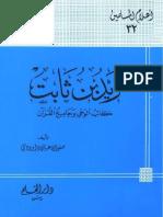 32 زيد بن ثابت كاتب الوحي وجامع القرآن