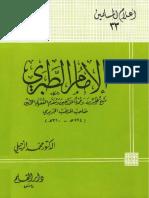 33 الإمام الطبري شيخ المفسرين وعمدة المؤرخين ومقدم الفقهاء المحدثين صاحب المذهب الجريري