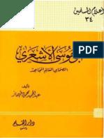 34 أبو موسى الأشعري الصحابي العالم المجاهد تمحيص حقائق ورد افتراءات