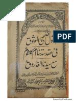 Al Qaulul Sahi Al Mosooq Fi Aqad Syedatina Umme Kalsoom