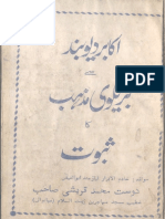 Akabir e Deoband Sey Baraivli Mazhab Ka Saboot