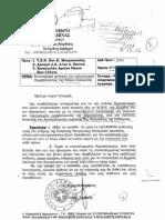 Καταστροφή φυσικού και πολιτιστικού περιβάλλοντος νήσου Σαλαμίνας.pdf