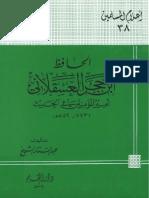 38 الحافظ ابن حجر العسقلاني أمير المؤمنين في الحديث