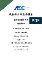 ASC-AOR-18-03-001