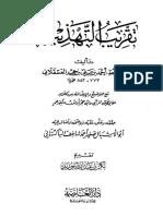 تقریبُ التھذیب.pdf