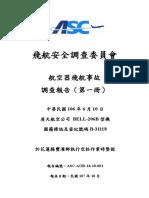 ASC-AOR-18-10-001-1.pdf