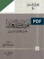 40 عمر بن عبد العزيز خامس الخلفاء الراشدين