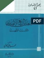 42 سعد بن الربيع الأنصاري النقيب الشهيد