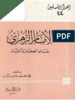 44 الإمام الزهري محمد بن مسلم بن عبيد الله بن شهاب عالم الحجاز والشام