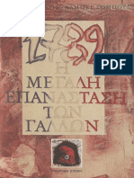 1789_H_Megalh_Epanastash_twn_Gallwn.pdf