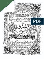 As-Suroor Ba Zahoor Un Noor by Shaykh Ashraf Ali Thanvi (r.a)