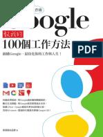 Google Book