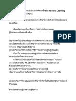Holitic Education Thai