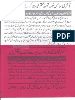 Aqeeda-Khatm-e-nubuwwat-AND DEEN SAY DOORI  9526