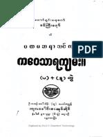 ကေဝသာရက်မ္း-ေတာင္တြင္းဆရာေတာ္ခင္ႀကီးေဖ်ာ္.pdf