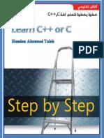 البرمجة بلغة سي بلص بلص.pdf