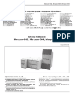 Metran_600