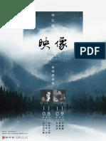 """2018林弘韜""""映像""""鋼琴獨奏會節目單"""