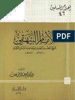 46 الإمام البيهقي شيخ الفقه والحديث وصاحب السنن الكبرى