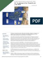 Κυπριακό_ _Πέρασε_ το μήνυμα στην Τουρκία για τις γεωτρήσεις και την ΑΟΖ - OnAlert.gr.pdf
