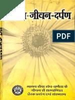 Santa Jeevan Darpan - Manav Seva Sangha