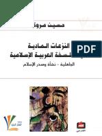 النزعة المادية في الفلسفة الاسلامية1.pdf