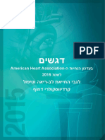 2015 AHA Guidelines Highlights Hebrew