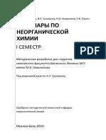 Неорганика Конспект Хф 1 Часть