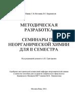 Неорганика Конспект Хф 2 Часть