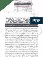 ISLAM-Pakistan-KAY-DUSHMAN 9557
