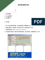 测试操作文档