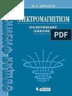 Irodov I E Elektromagnetizm Osnovnye Zakony