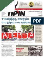 Εφημερίδα ΠΡΙΝ, 27.10.2018 | αρ. φύλλου 1398