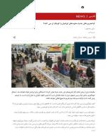 آیا تحریم های جدید سفره های ایرانیان را کوچک تر می کند؟ - Bbc News فارسی