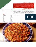 32_PeiMei_[培梅经典川浙菜].傅培梅.扫描版.pdf