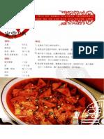33_PeiMei_[培梅经典川浙菜].傅培梅.扫描版
