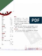 35_PeiMei_[培梅经典川浙菜].傅培梅.扫描版