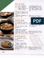 35_PeiMei2_[家常菜精选1288例.二(创意版)].傅培梅.高清扫描版(ED2000.COM)